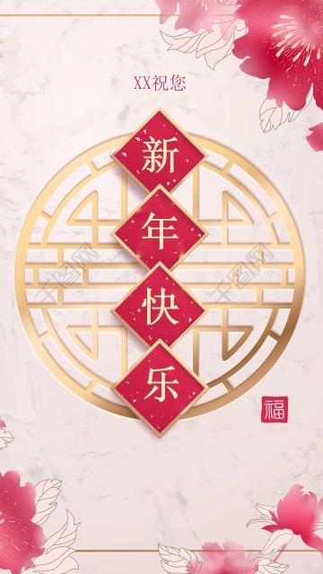 个人 企业 微商 祝福贺卡 新年贺卡 海报