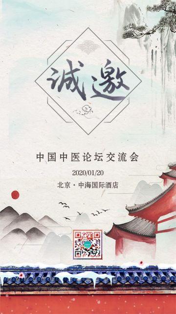 中国风水墨色彩中国中医论坛交流会邀请函海报