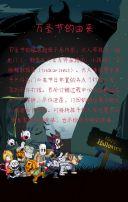 万圣节狂欢之夜恐怖电影活动宣传