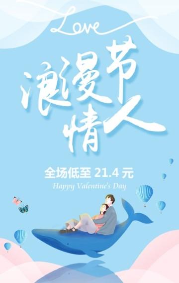 浪漫情人节促销宣传H5模板蓝色清新唯美扁平化风设计