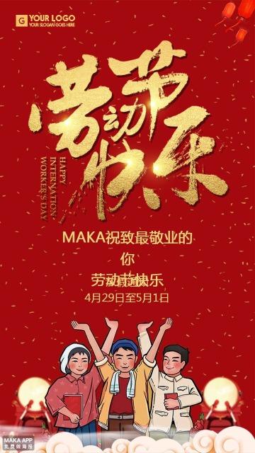 劳动节企业祝福劳动节快乐公司放假通知劳动节宣传海报