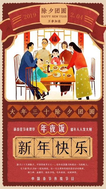 除夕新年大年初一春节小年贺卡企业宣传手机海报