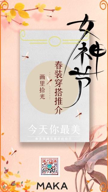 38女神节清新风春装穿搭推介宣传海报