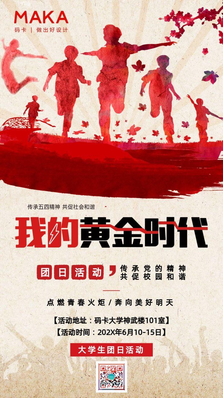 红色简约风大学生团日演讲活动宣传海报