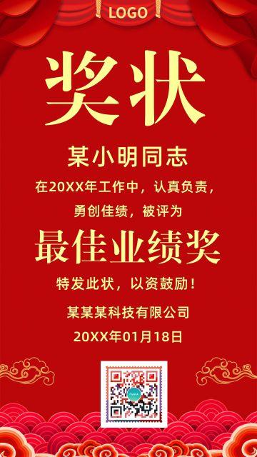 简约喜庆红色中国风公司企业单位学校高考贺报金榜题名喜讯喜报宣传海报模板