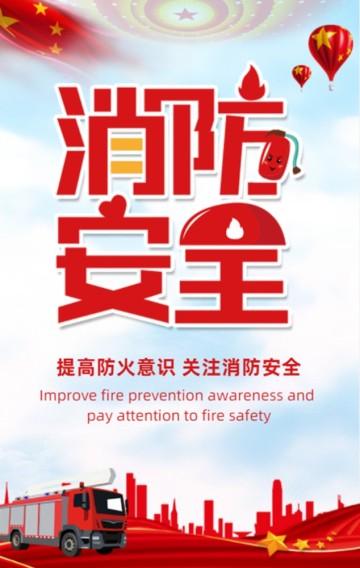 红色卡通风格消防宣传日安全宣传知识科普H5