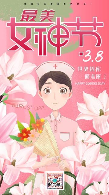 粉色浪漫38妇女节最美女神节节日海报
