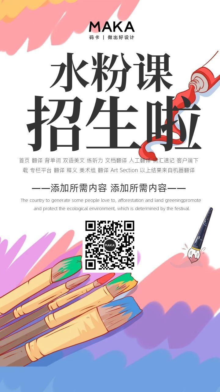 通用水粉画培训班招生活动课等宣传海报设计模板