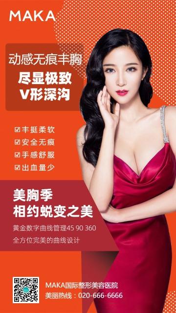 红色时尚简约动感隆胸丰胸整形美容医美推广海报模板