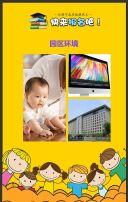 开学 培训机构 幼儿园开学招生通用模板