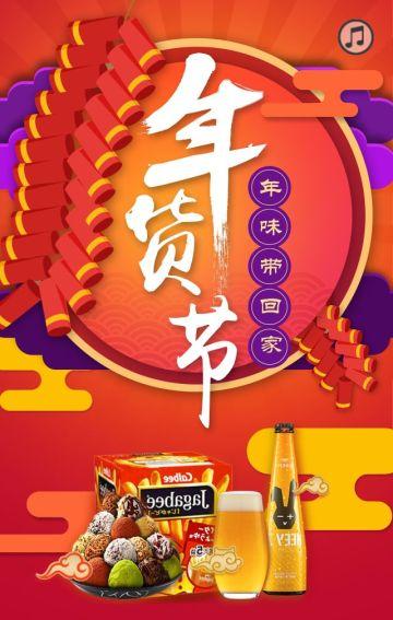 红色中国风年货节年货促销H5