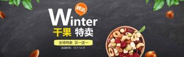 简约大方百货零售零食促销活动电商banner