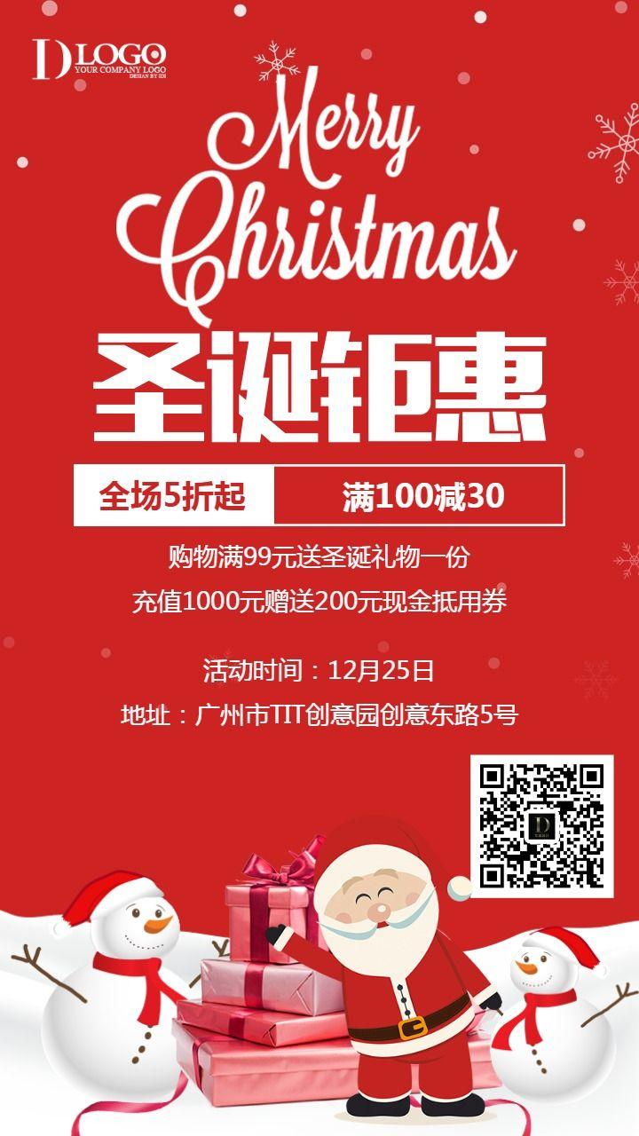 圣诞节促销海报圣诞节日促销活动电商微商圣诞促销店铺促销