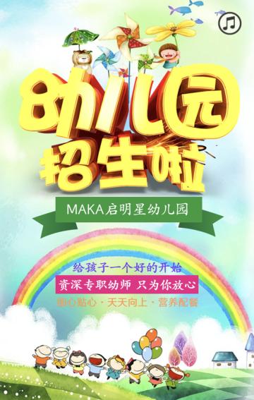 幼儿园招生宣传H5(内容可编辑)