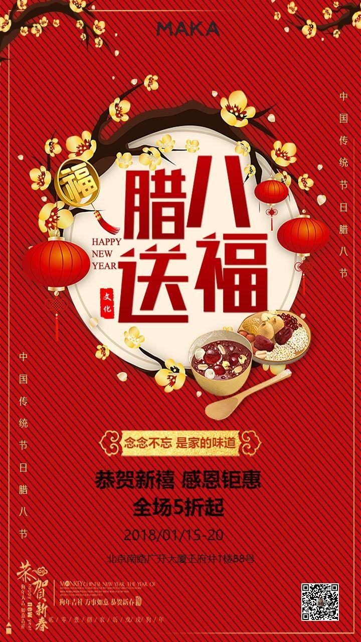 节气节点中国风喜庆吉祥腊八节送福促销活动宣传