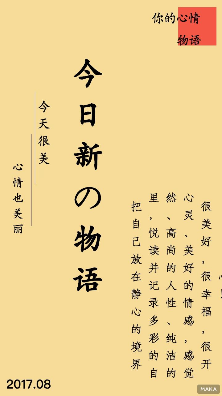 心情物语个人情感随笔记录橙色简约日式