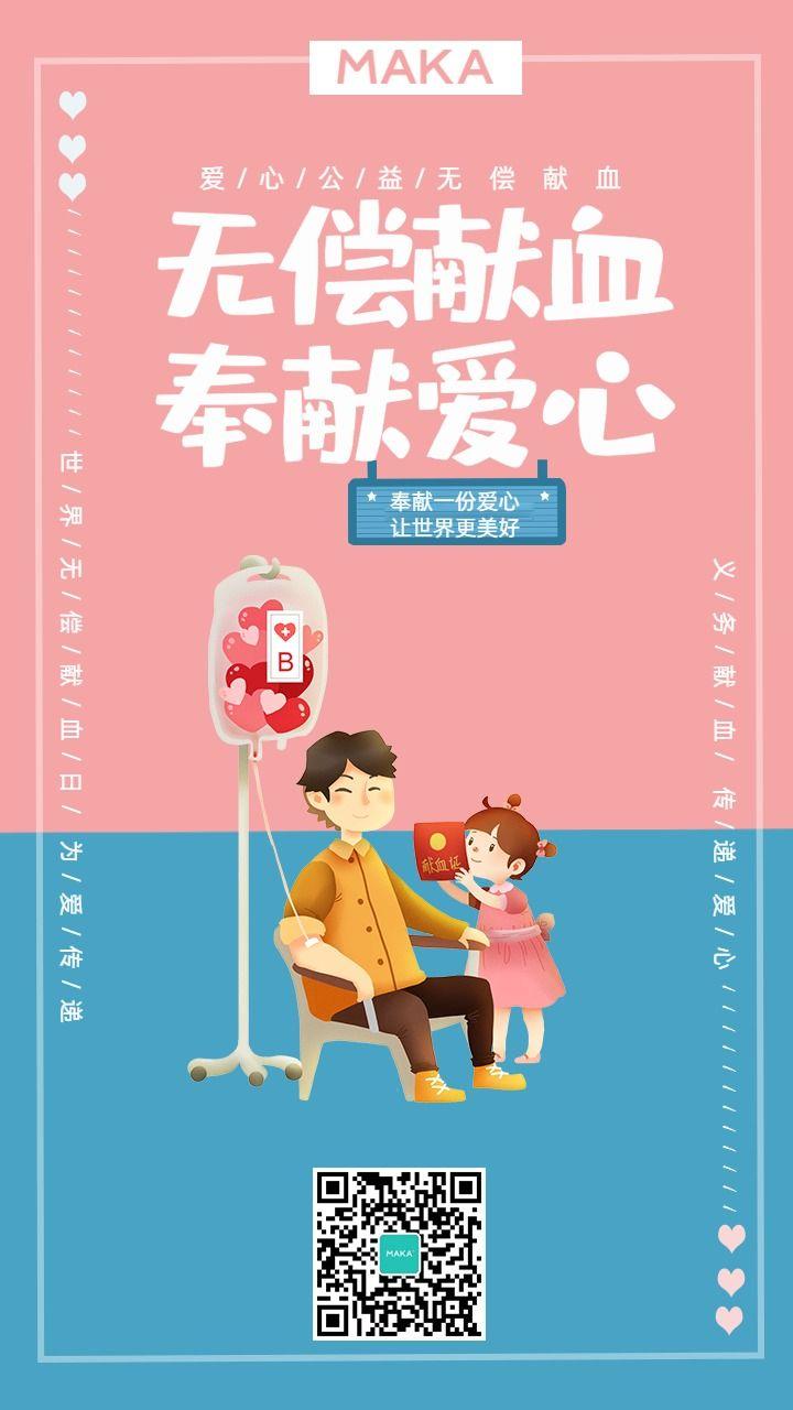 粉色卡通献血日节日宣传手机海报