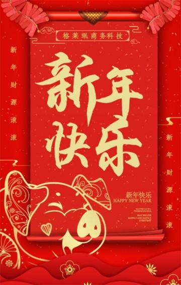 2019猪年企业贺卡祝福简约风格红色