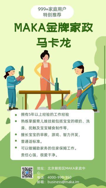 绿色扁平简约手绘风家政活动生活服务行业海报