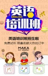 卡通手绘英语培训班招生宣传H5