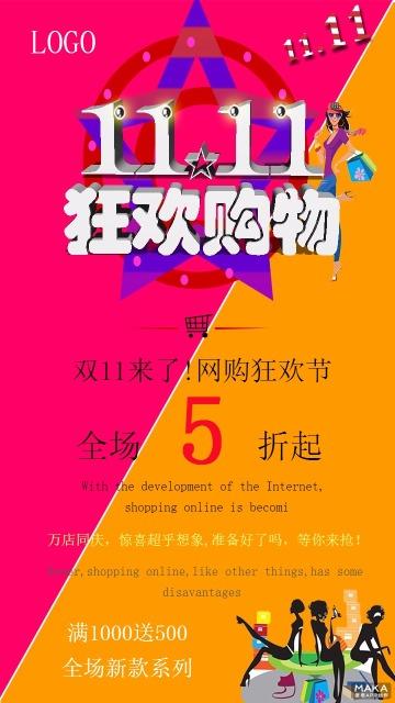 11狂欢购物节促销海报