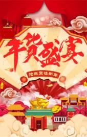 年货盛宴 元旦促销 年货节 年终大促 促销 春节 年末年终促销活动宣传 年底活动 年货促销 红色喜庆