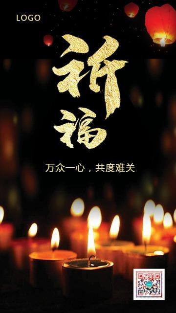 简约祈福祈祷悼念灾区平安抗震救灾地震纪念心情日签公益宣传海报