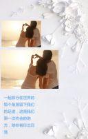 白色简约四叶草情人节表白相册贺卡