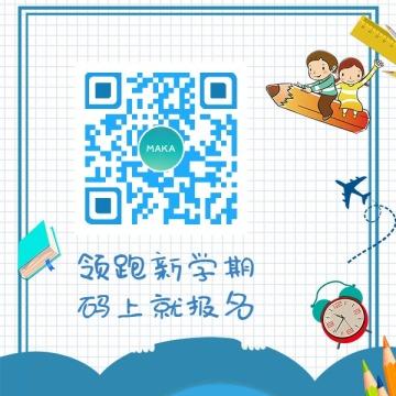 蓝色招生卡通宣传二维码