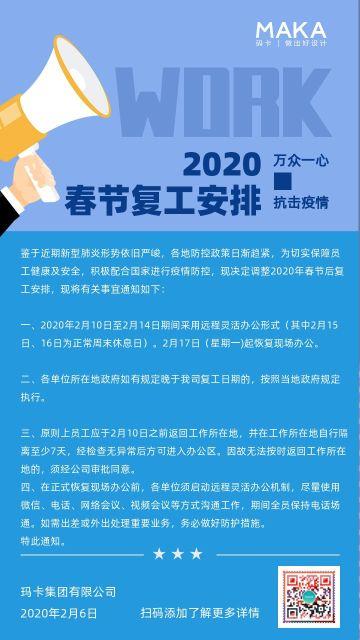 蓝色极简风企业/事业单位返工复工宣传通知海报