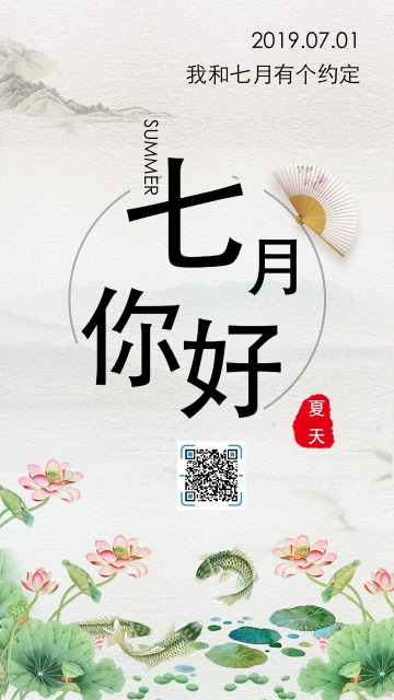 七月你好中国风文艺心情日签励志手机版问候海报
