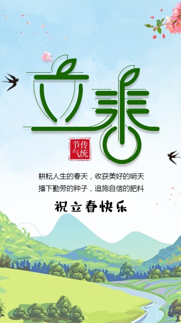 绿色简约风格立春节气问候海报