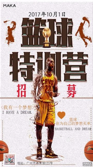 招募篮球特训营宣传海报