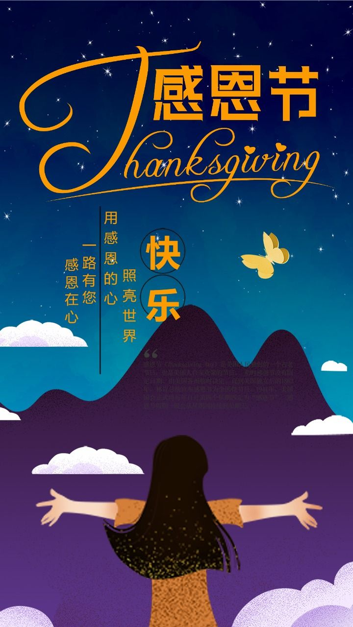 卡通手绘蓝色个人感恩节祝福 公司感恩节贺卡