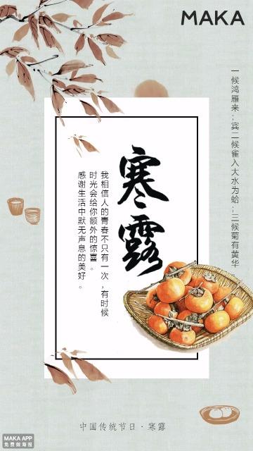 灰色中国风寒露节气日签手机海报