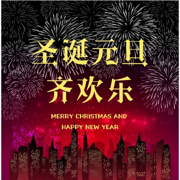红色喜庆圣诞元旦节日祝福公众号小图