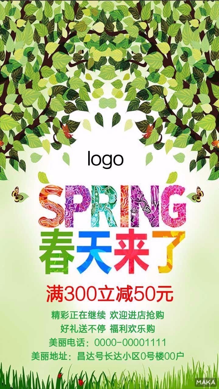 春季产品特惠