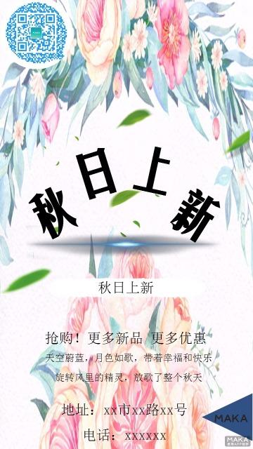 秋季上市促销宣传海报清新花瓣