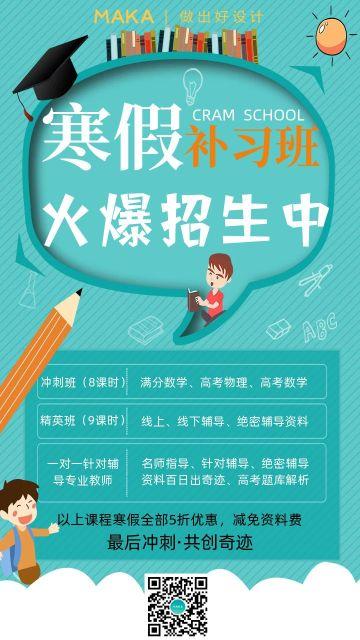 绿色卡通寒假课业补习班招生手机海报