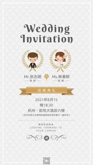 雅致清爽简欧式婚礼邀请函 结婚典礼请柬海报