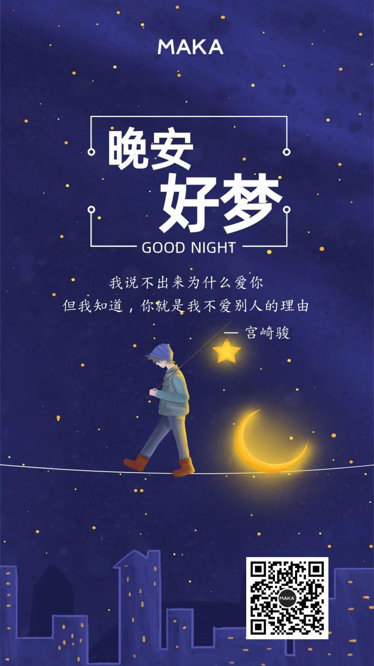 文艺风晚安好梦感情等心情日签手机海报设计模板
