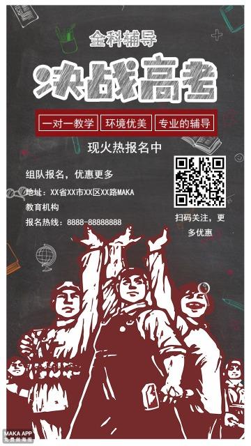 手绘/黑板报/进取/高考/招生海报