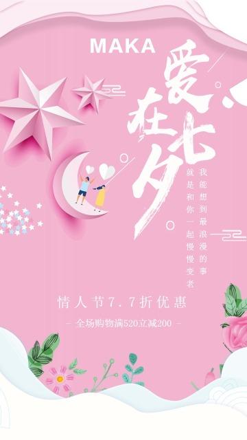 七夕情人节粉色情侣玫瑰鲜花促销打折节日浪漫情人爱人甜蜜邀请函