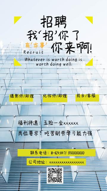 清新简约创意社会招聘企业招聘校园招聘海报
