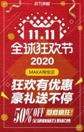 红色时尚双十一购物节电商网店节日促销翻页H5