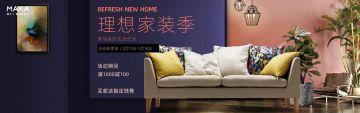 紫色简约电商淘宝家具沙发促销banner模板