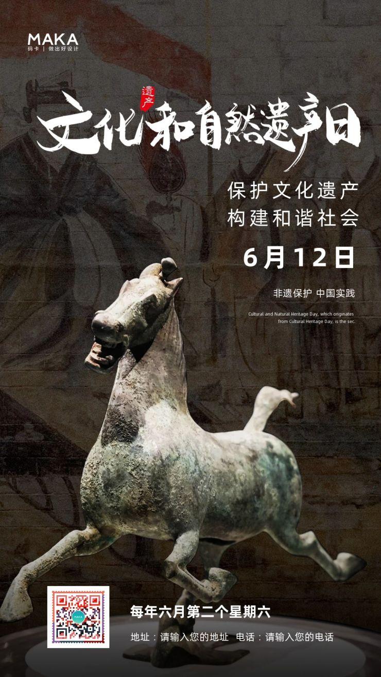 黑色大气文物风文化遗产日宣传推广海报