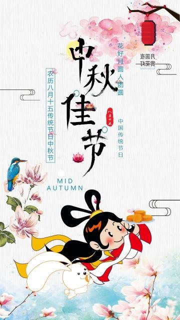 卡通手绘八月十五中秋节公司祝福贺卡