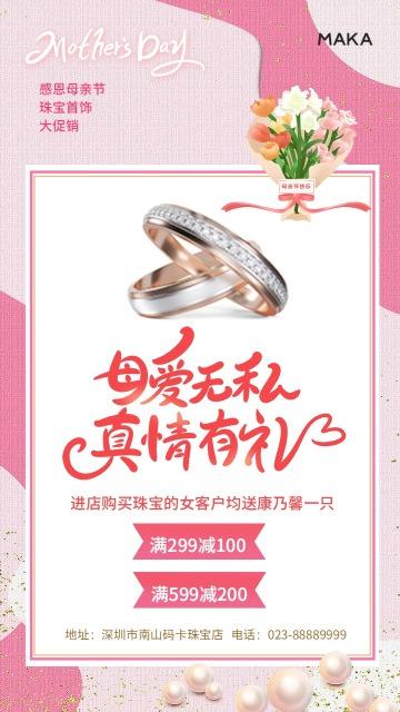 粉色简约风格母亲节珠宝首饰促销海报