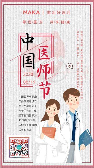 简约白色中国医师节手机海报